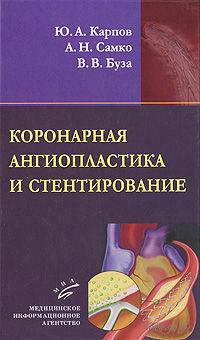 Коронарная ангиопластика и стентирование. Юрий Карпов, Анатолий Самко, Виталий Буза
