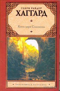 Копи царя Соломона. Генри Хаггард