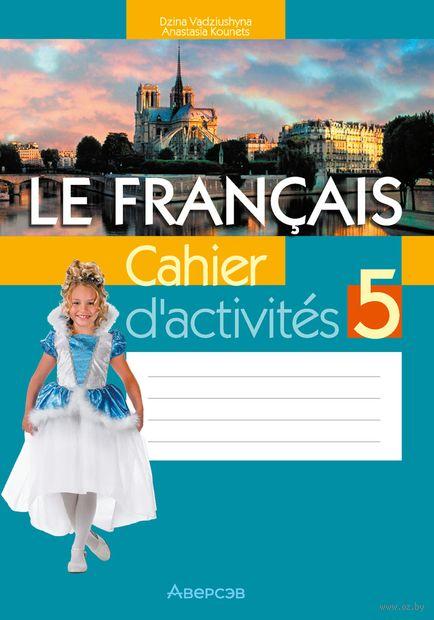 Французский язык. 5 класс. Рабочая тетрадь. Д. Вадюшина