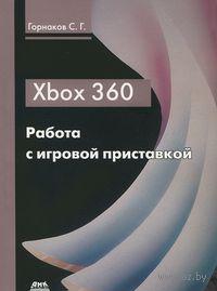 Xbox 360. Работа с игровой приставкой. Станислав Горнаков