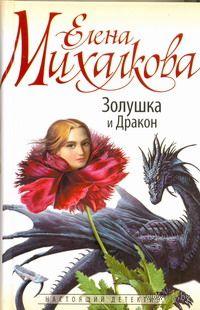 Золушка и Дракон. Елена Михалкова