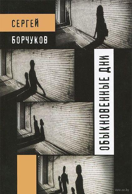Обыкновенные дни. Сергей Борчуков