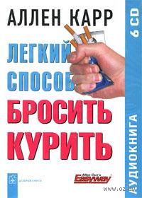 Легкий способ бросить курить (6 CD). Аллен Карр