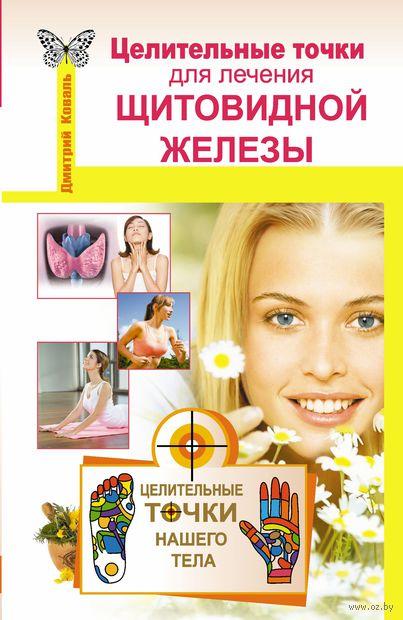 Целительные точки для лечения щитовидной железы. Дмитрий Коваль