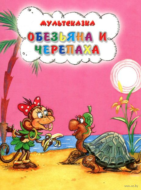 Обезьяна и черепаха. Святослав Рунге