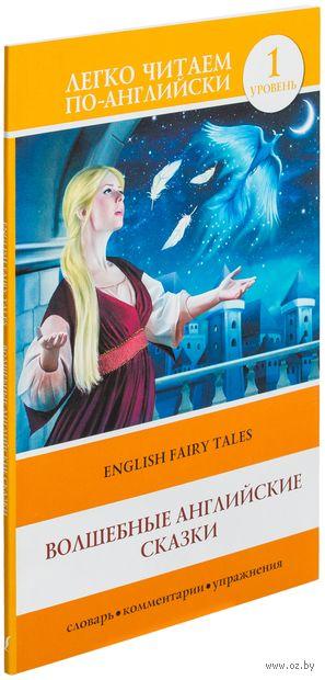 Волшебные английские сказки. 1 уровень