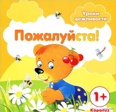 Пожалуйста! Уроки вежливости. Для детей от 1-го года. Сергей Савушкин