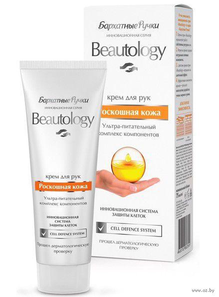 """Крем для рук """"Beautology. Роскошная кожа"""" (75 мл)"""