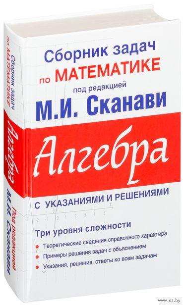 Сборник задач по математике для поступающих в вузы. Алгебра