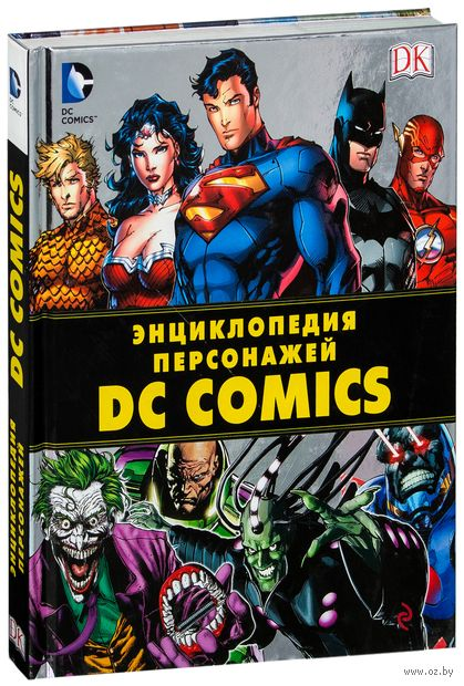 Энциклопедия персонажей DC Comics — фото, картинка