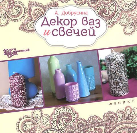 Декор ваз и свечей. Анастасия Добрусина