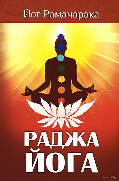 Раджа-йога. Учение йоги о психическом мире человека. Уильям Аткинсон