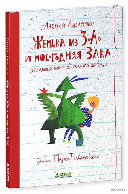 """Женька из 3 """"А"""" и новогодняя Злка. Алексей Лисаченко"""