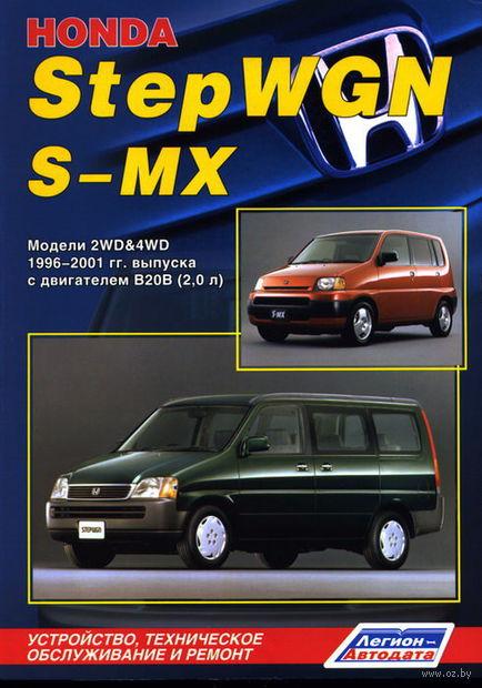 Honda StepWGN / S-MX с 1996-2001 гг. выпуска. Устройство, техническое обслуживание и ремонт