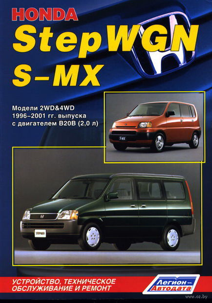 Honda StepWGN / S-MX с 1996-2001 гг. выпуска. Устройство, техническое обслуживание и ремонт — фото, картинка