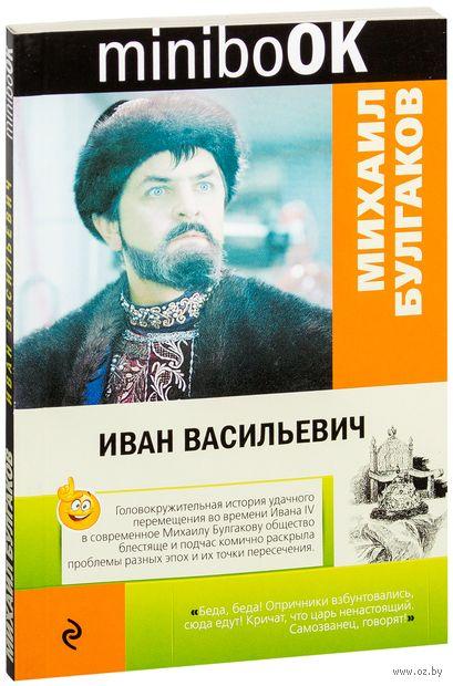 Иван Васильевич (м). Михаил Булгаков