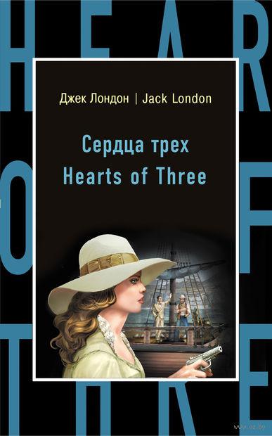 Hearts of Three (м) — фото, картинка