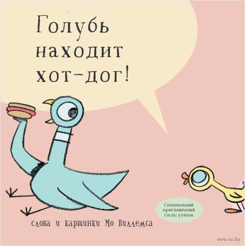 Голубь находит хот-дог — фото, картинка