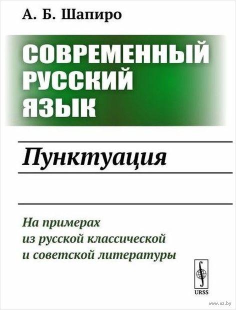 Современный русский язык. Пунктуация — фото, картинка
