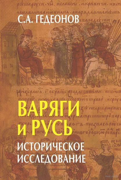 Варяги и Русь. Историческое исследование — фото, картинка
