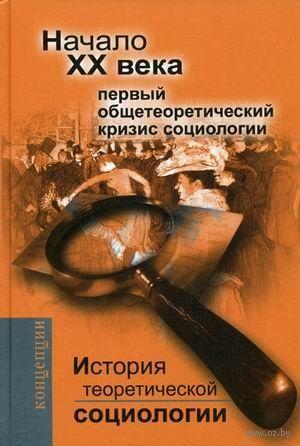История теоретической социологии. Начало ХХ века. Ю. Давыдов