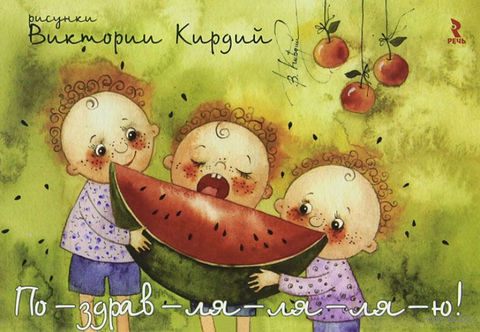 По-здрав-ля-ля-ля-ю! (набор из 12 открыток). Виктория Кирдий