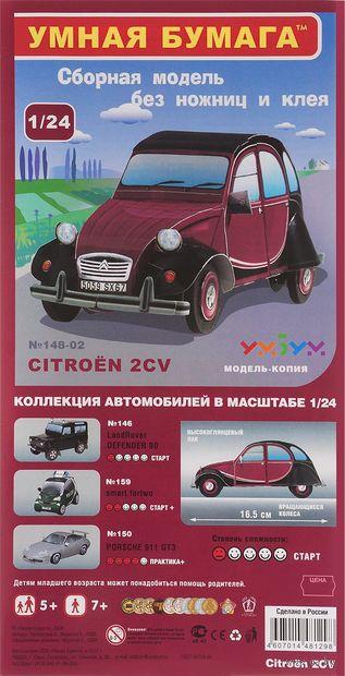 """Сборная модель из бумаги """"Citroen 2 CV"""" бордовый (масштаб: 1/24) — фото, картинка"""