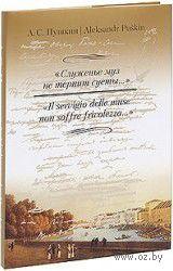 Служенье муз не терпит суеты.... Александр Пушкин