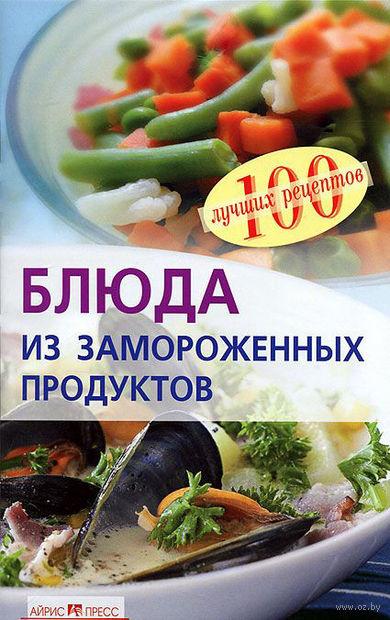 Блюда из замороженных продуктов. Вера Тихомирова