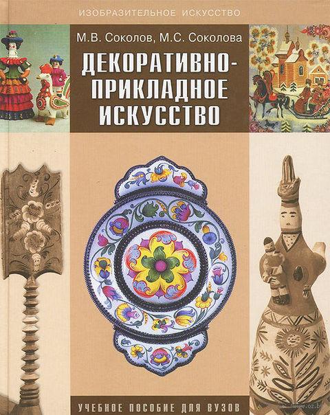Декоративно-прикладное искусство. Марина Соколова, Максим Соколов