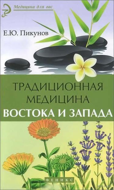 Традиционная медицина Востока и Запада. Евгений Пикунов