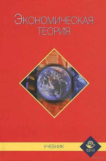 Экономическая теория. Алексей Балашов, Т. Имамов, Н. Купрещенко