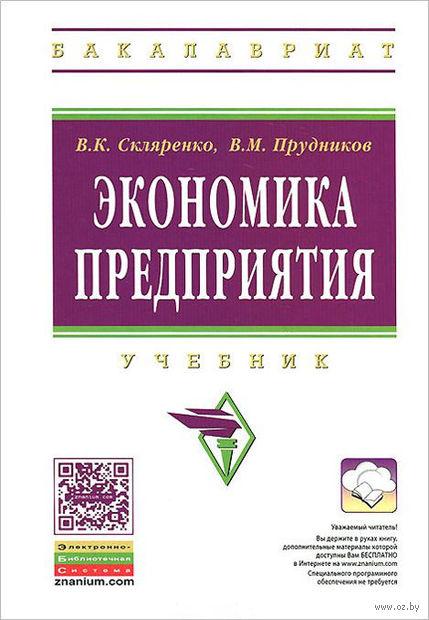Экономика предприятия. Вячеслав Скляренко, Владимир Прудников