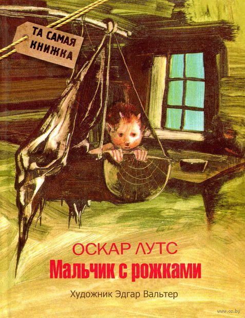 Мальчик с рожками. Оскар Лутс