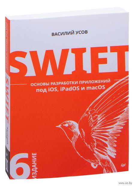 Swift. Основы разработки приложений под iOS, iPadOS и macOS — фото, картинка
