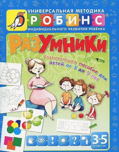Разумники. Развивающее пособие для детей от 3 до 5 лет. Елена Писарева