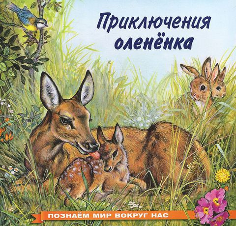 Приключения олененка. Ирина Гурина