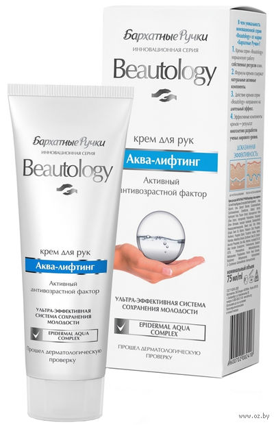 "Крем для рук ""Beautology. Аква-лифтинг"" (75 мл)"