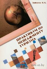 Практикум по менеджменту туризма. Наталья Зайцева