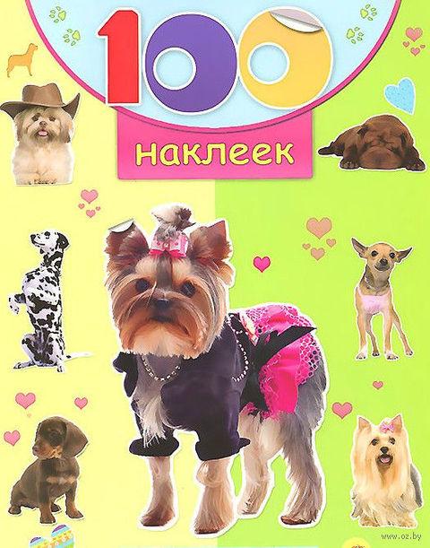 100 наклеек. Любимые собаки — фото, картинка