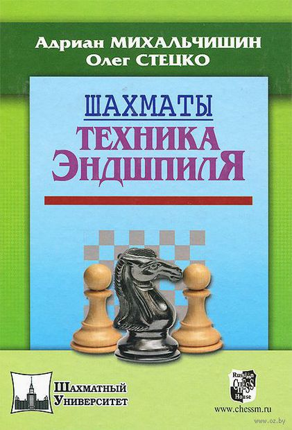 Шахматы. Техника Эндшпиля. Олег Стецко, Адриан Михальчишин