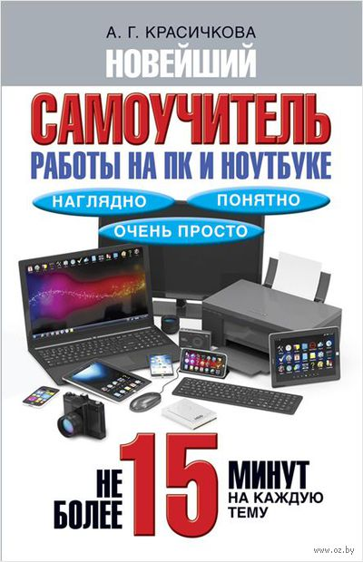 Новейший самоучитель работы на ПК и ноутбуке. Анастасия Красичкова