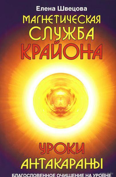 Магнетическая служба Крайона. Уроки Антакараны. Благословенное очищение на уровне планеты и человека. Елена Швецова