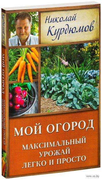 Мой огород. Максимальный урожай легко и просто — фото, картинка