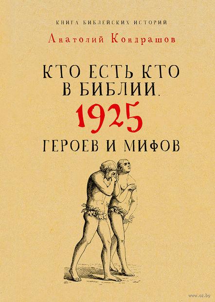 Кто есть кто в Библии. 1925 героев и мифов. А. Кондрашов