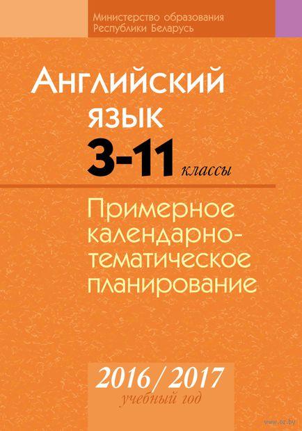 Английский язык. 3–11 классы. Примерное календарно-тематическое планирование. 2016/2017 учебный год. Л. Карань