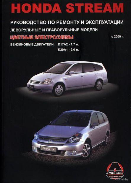Honda Stream с 2000 г. Руководство по ремонту и эксплуатации
