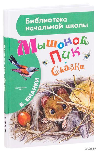 Мышонок Пик. Сказки. Виталий Бианки