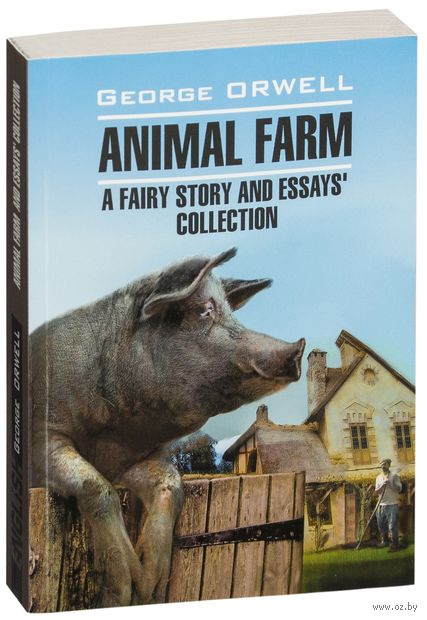 Animal Farm. A Fairy Story and Essays' Collection — фото, картинка
