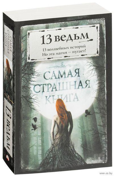 13 ведьм (м) — фото, картинка